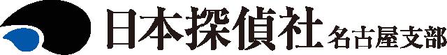 日本探偵社名古屋支部