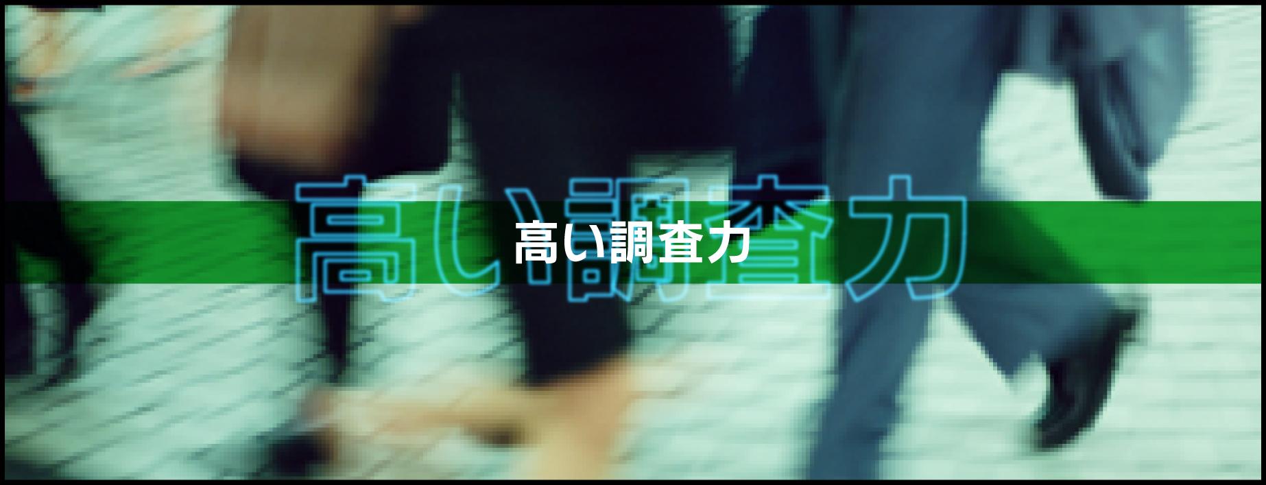 日本探偵社名古屋本部の調査力