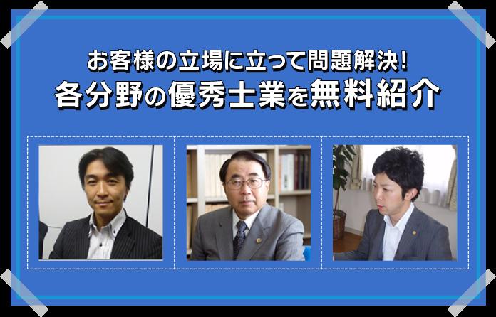 日本探偵社名古屋本部は優秀士業を無料紹介