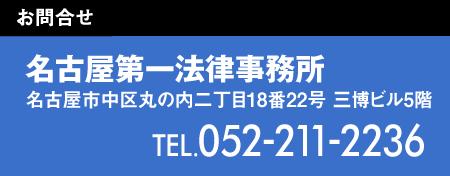052-211-2236