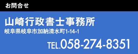 058-274-8351