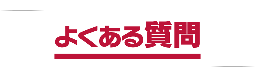 日本探偵社名古屋本部のよくある質問