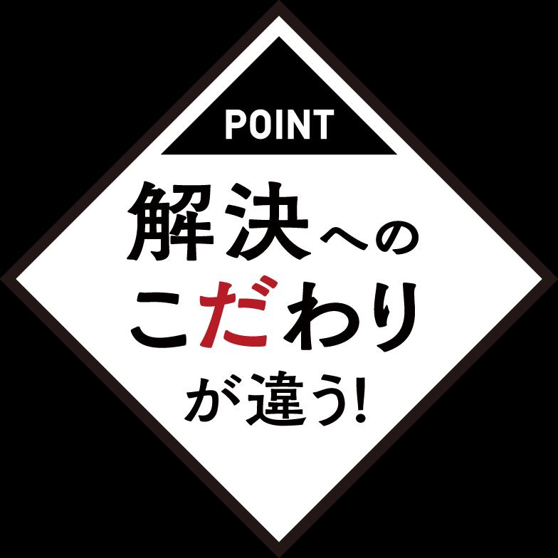 日本探偵社名古屋本部のNo:3