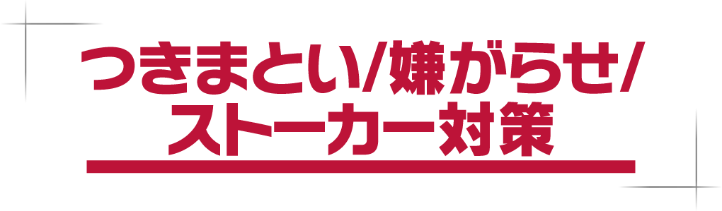 日本探偵社名古屋本部をご利用したお客様の口コミ