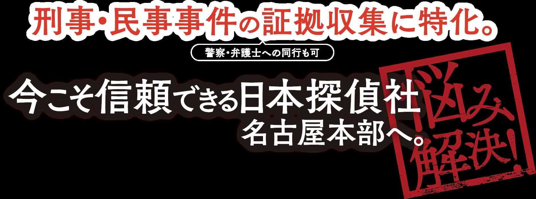 日本探偵社名古屋本部は刑事・民事事件の証拠収集に特化