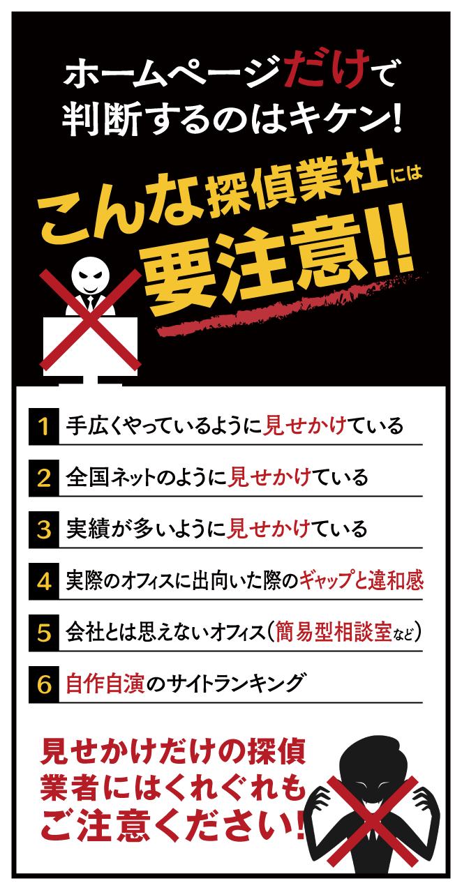 日本探偵社名古屋本部のこんな探偵は要注意