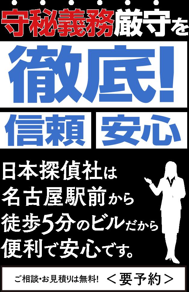 名古屋の当探偵社は守秘義務厳守を徹底!信頼安心
