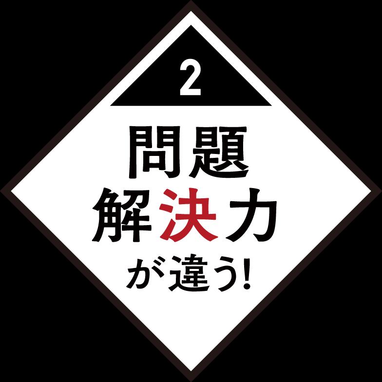 日本探偵社名古屋本部のNo:2