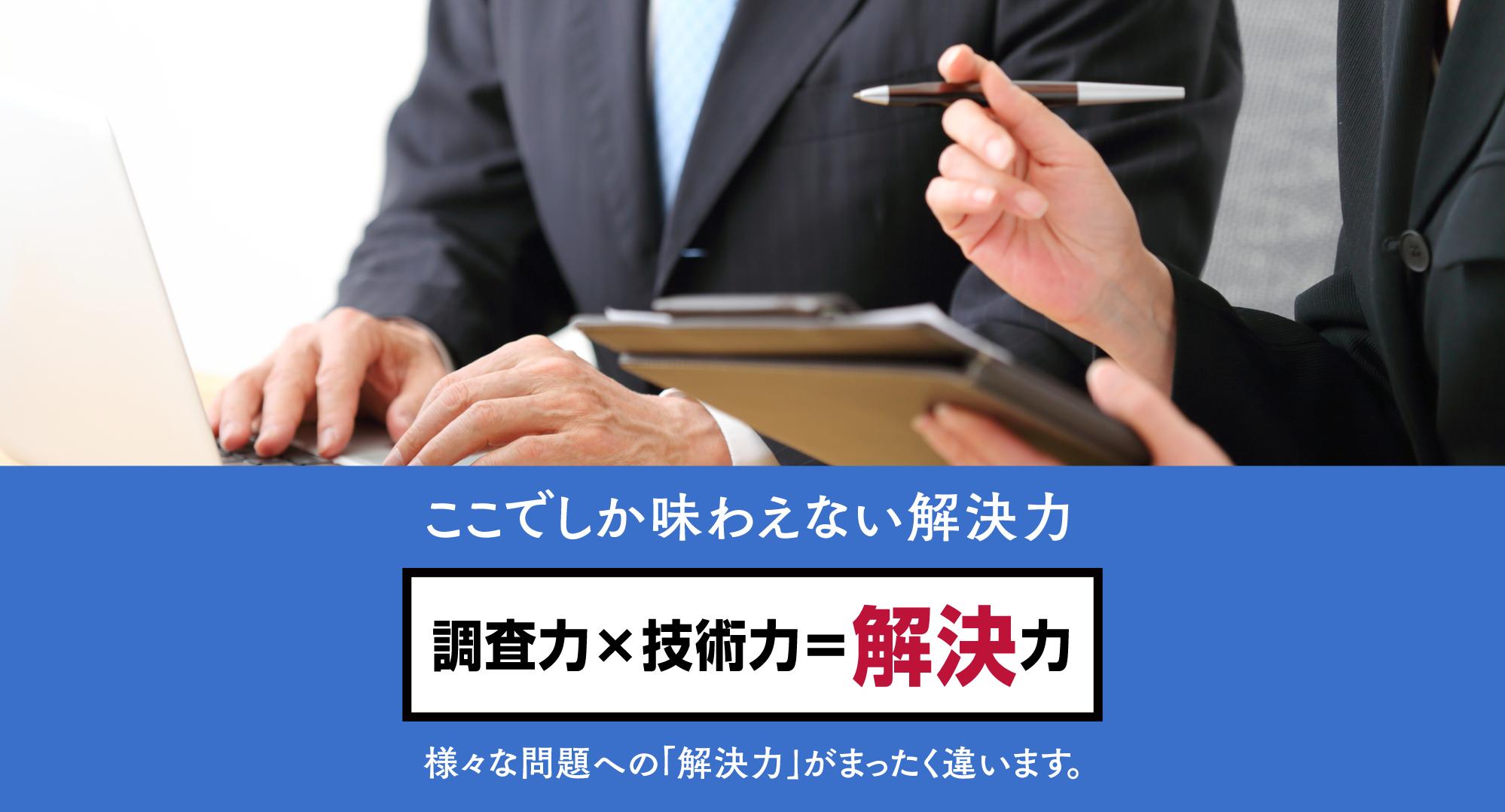 日本探偵社名古屋本部でしか味わえない解決力