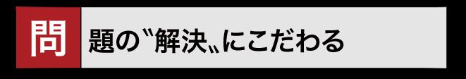日本探偵社名古屋本部の問題の解決