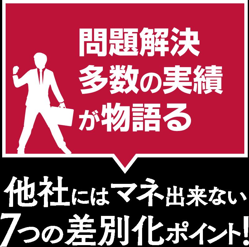 日本探偵社名古屋本部の7つの差別化