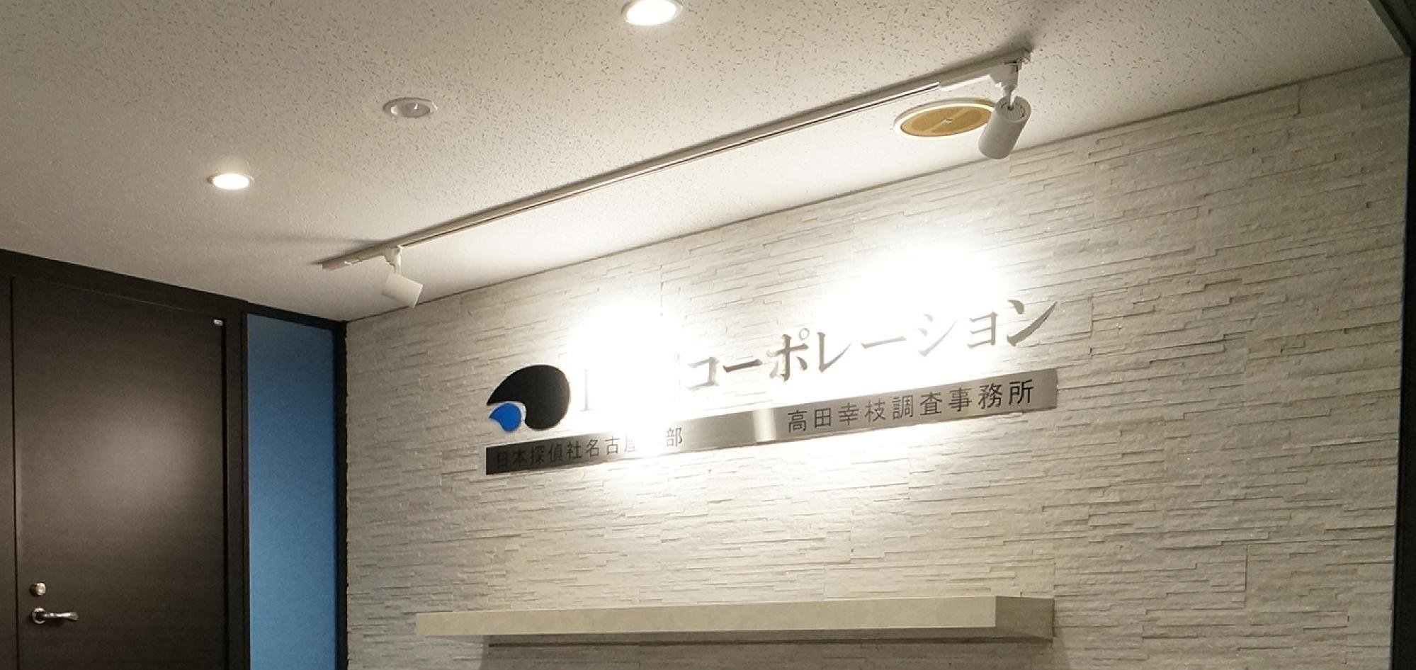日本探偵社名古屋本部のエントランス