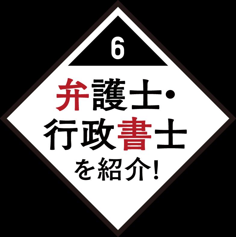 日本探偵社名古屋本部のNo:6