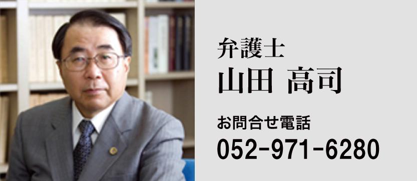日本探偵社名古屋本部の凄腕弁護士は 山田先生
