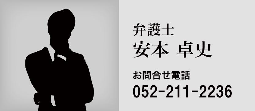 日本探偵社名古屋本部の凄腕弁護士は 安本先生