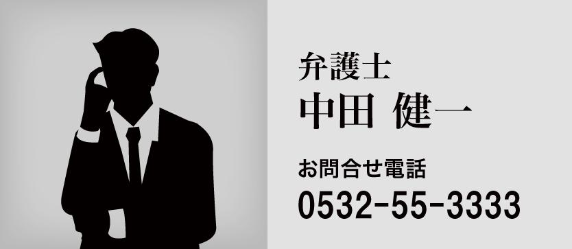 日本探偵社名古屋本部の凄腕弁護士は 中田先生