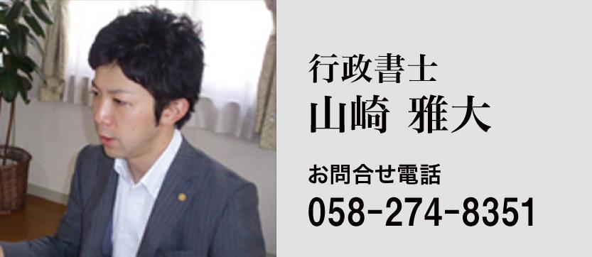 日本探偵社名古屋本部の凄腕弁護士は 山崎先生