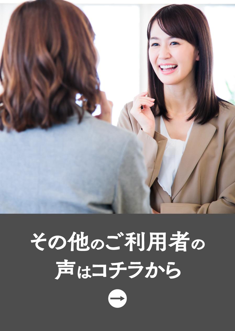 日本探偵社名古屋本部のご利用者様の口コミ
