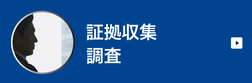 日本探偵社名古屋本部の証拠収集調査