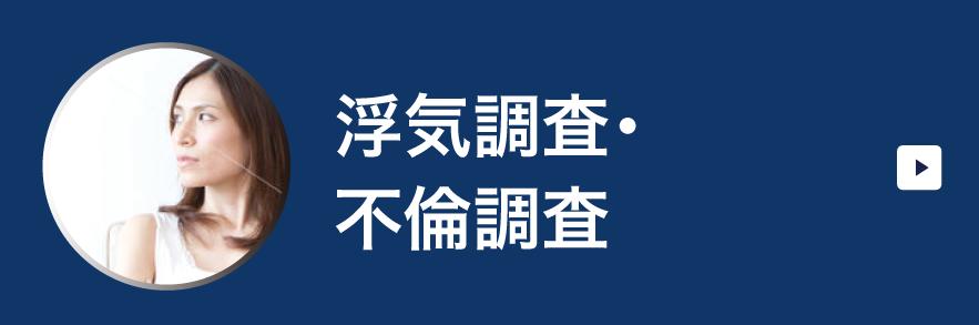 日本探偵社名古屋本部の浮気調査・不倫調査