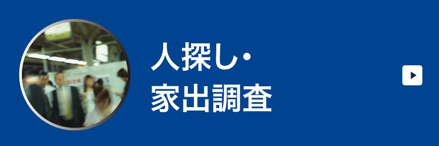 日本探偵社名古屋本部の人探し・家出調査