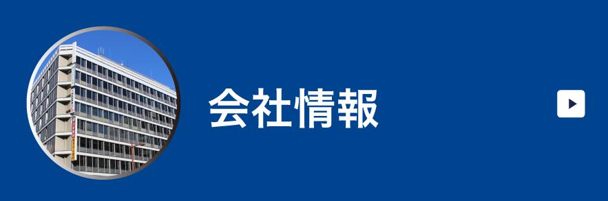 名古屋の当探偵社、会社情報