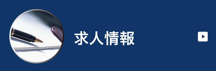 日本探偵社名古屋本部の求人情報