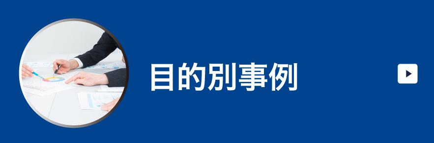 名古屋の当探偵社の目的別事例