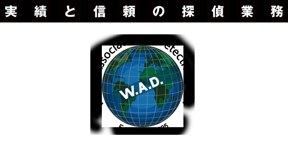 日本探偵社名古屋本部の世界探偵協会