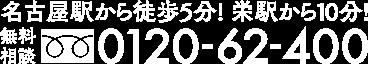日本探偵社名古屋本部へのお電話はこちら